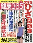 健康365 (ケンコウ サン ロク ゴ) 2019年 07月号 [雑誌]
