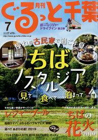 月刊 ぐるっと千葉 2019年 07月号 [雑誌]