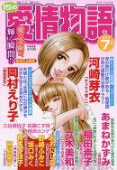 15の愛情物語 2019年 07月号 [雑誌]