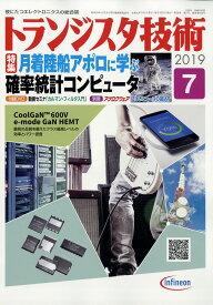 トランジスタ技術 2019年 07月号 [雑誌]
