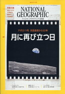 NATIONAL GEOGRAPHIC (ナショナル ジオグラフィック) 日本版 2019年 07月号 [雑誌]