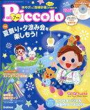Piccolo (ピコロ) 2019年 07月号 [雑誌]