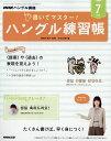 NHK テレビ ハングル講座 書いてマスター!ハングル練習帳 2019年 07月号 [雑誌]