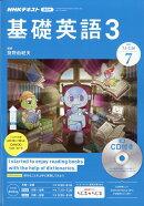 NHK ラジオ 基礎英語3 CD付き 2019年 07月号 [雑誌]