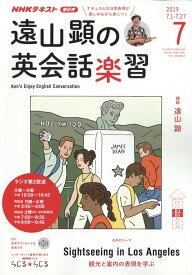遠山顕の英会話楽習 2019年 07月号 [雑誌]