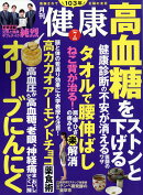 健康 2019年 07月号 [雑誌]