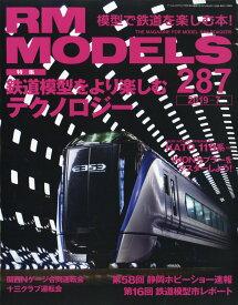 RM MODELS (アールエムモデルス) 2019年 07月号 [雑誌]