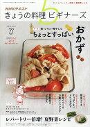 NHK きょうの料理ビギナーズ 2019年 07月号 [雑誌]