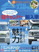 AUTO CAMPER (オートキャンパー) 2019年 07月号 [雑誌]