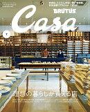 Casa BRUTUS (カーサ・ブルータス) 2019年 07月号 [雑誌]