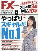 月刊 FX (エフエックス) 攻略.com (ドットコム) 2019年 07月号 [雑誌]