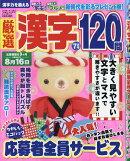 厳選漢字120問 2019年 07月号 [雑誌]