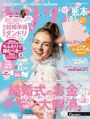 ゼクシィ熊本 2019年 07月号 [雑誌]