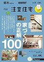 SUUMO注文住宅 栃木で建てる 2019年夏号 [雑誌]