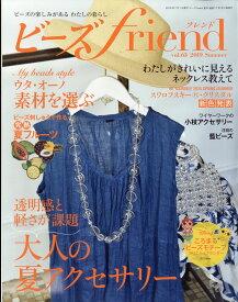 ビーズ friend (フレンド) 2019年 07月号 [雑誌]