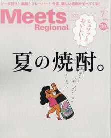 Meets Regional (ミーツ リージョナル) 2019年 07月号 [雑誌]