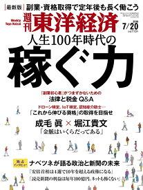 週刊 東洋経済 2019年 7/20号 [雑誌]
