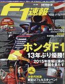 F1 (エフワン) 速報 2019年 7/18号 [雑誌]