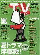 TV station (テレビステーション) 関西版 2019年 7/27号 [雑誌]