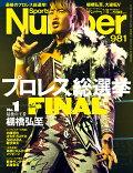 Sports Graphic Number (スポーツ・グラフィック ナンバー) 2019年 7/11号 [雑誌]