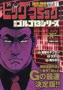 ビッグコミック SPECIAL ISSUE 別冊 ゴルゴ13 NO 204 2019年 7/13号 [雑誌]