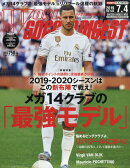 WORLD SOCCER DIGEST (ワールドサッカーダイジェスト) 2019年 7/4号 [雑誌]