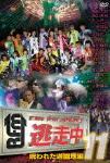 逃走中11 〜run for money〜 呪われた遊園地編