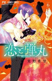 恋と弾丸(6) (フラワーコミックス) [ 箕野 希望 ]
