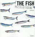 THE FISH 魚と出会う図鑑 [ 長嶋 祐成 ]