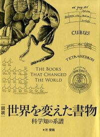 図説世界を変えた書物 科学知の系譜 [ 竺覚暁 ]