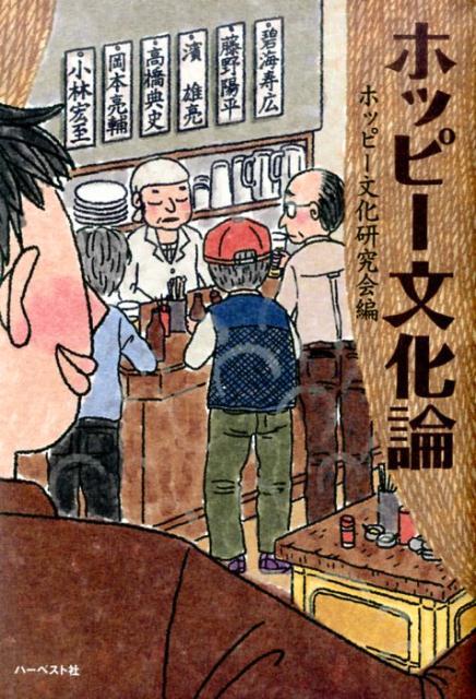 ホッピー文化論 [ ホッピー文化研究会 ]