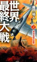世界最終大戦(2)