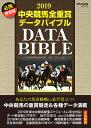 中央競馬全重賞データバイブル(2019) 必携愛蔵版 (メディアックスMOOK)
