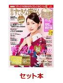 新春すてきな奥さん 2017年版 リラックマ5WAYブランケット 限定セット