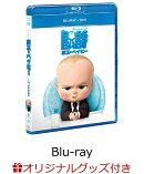 【楽天ブックス限定セット】ボス・ベイビー ブルーレイ+DVDセット+マルシェバッグ(完全生産限定)【Blu-ray】