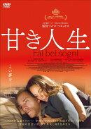 甘き人生 DVD