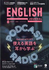 ENGLISH JOURNAL (イングリッシュジャーナル) 2020年 08月号 [雑誌]