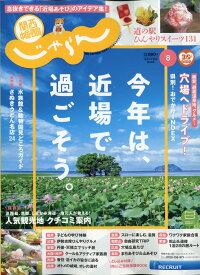 関西・中国・四国じゃらん 2020年 08月号 [雑誌]