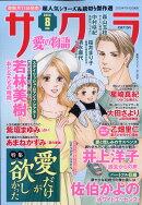サクラ愛の物語 2020年 08月号 [雑誌]