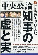 中央公論 2020年 08月号 [雑誌]