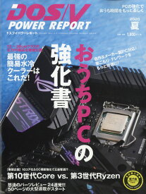 DOS/V POWER REPORT (ドス ブイ パワー レポート) 2020年 08月号 [雑誌]