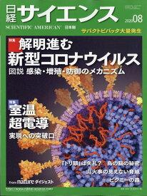 日経 サイエンス 2020年 08月号 [雑誌]