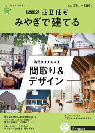 SUUMO注文住宅 みやぎで建てる 2020年夏秋号 [雑誌]