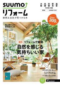 SUUMO (スーモ) リフォーム実例&会社が見つかる本 関西版 SUMMER.2020 [雑誌]