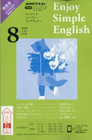 Enjoy Simple English (エンジョイ・シンプル・イングリッシュ) 2020年 08月号 [雑誌]