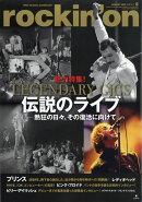 rockin'on (ロッキング・オン) 2020年 08月号 [雑誌]