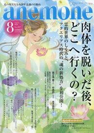 anemone (アネモネ) 2020年 08月号 [雑誌]