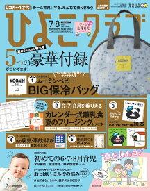 ひよこクラブ 2020年7・8月合併号[雑誌]