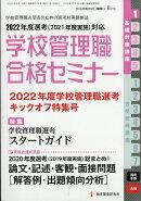 別冊 教職研修 2020年 08月号 [雑誌]