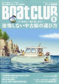 Boat CLUB (ボートクラブ) 2020年 08月号 [雑誌]